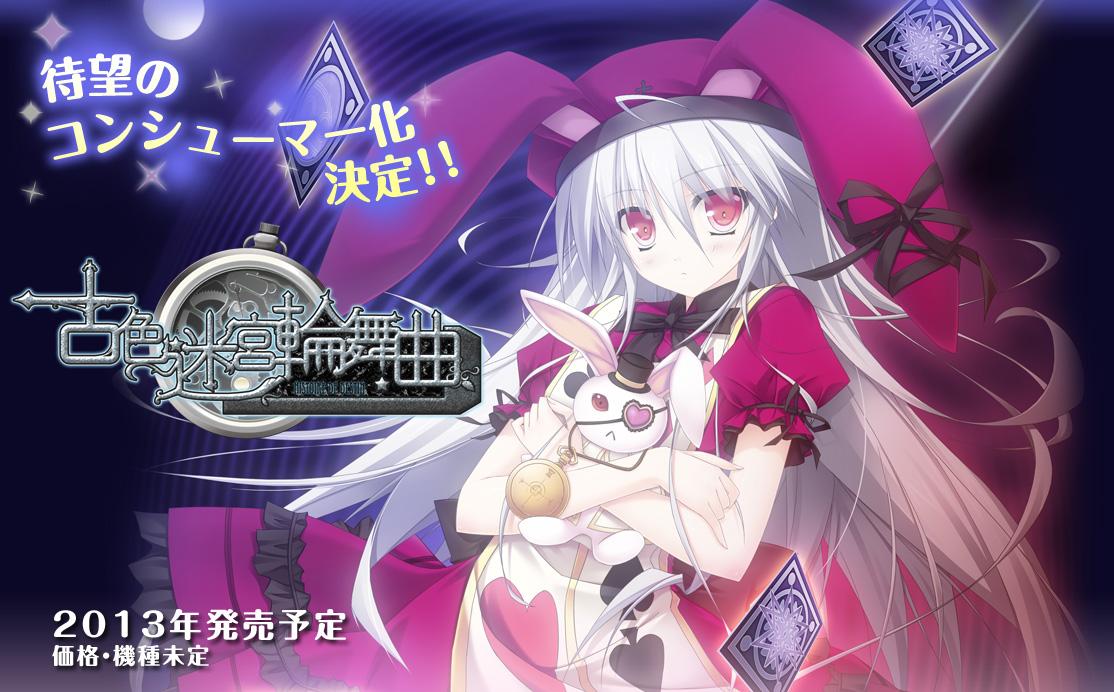 PS Vita版 古色迷宫轮舞曲 が9月26日に発売