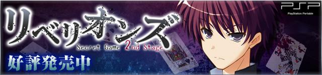リベリオンズ Secret Game 2nd stage